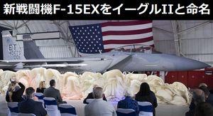米空軍が最新戦闘機F-15EXを披露…「イーグルII」と命名!