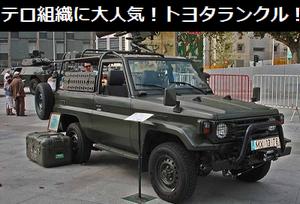 テロ組織に大人気!トヨタ ランドクルーザー70系が復活!