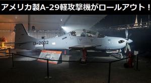 初のアメリカ製A-29スーパーツカノ軽攻撃機がロールアウト!