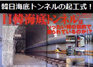 韓日海底トンネルの起工式が来月開催!日本・韓国・中国結ぶ「国際ハイウェイ」構想