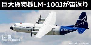 巨大貨物機LM-100Jが「宙返り」を披露、軍用輸送機C-130J「スーパーハーキュリーズ」の民生版(動画)!