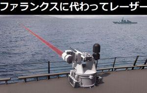 米海軍、ファランクス近接防御火器システムに代わってレーザー兵器を装備する方針…今後は船舶に弾薬を保管する必要がなくなる!