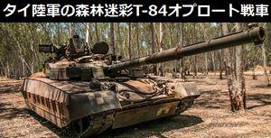 タイ陸軍が最先鋭の森林迷彩T-84オプロート戦車を公開!