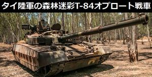 タイ陸軍が最先鋭の森林迷彩T-84オプロート戦車を公開!