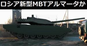 ロシア新型MBT「アルマータ」と思しき戦車映像、戦勝記念日パレードに参加か!