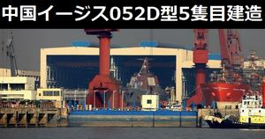 中国イージスの最新モデル052D型駆逐艦、建造中の5隻の様子が公開!