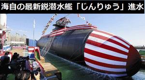世界トップクラスの性能を持つ、海上自衛隊の最新鋭潜水艦「じんりゅう」が進水…「そうりゅう型」7番艦