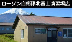 トタン屋根に手動ドア...自衛隊建物を利用した売店「ローソン自衛隊北富士演習場店」が話題に!