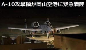 お前ら急げー!在韓米軍のA-10攻撃機が岡山空港に緊急着陸…岩国基地から三沢基地に移動中