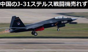中国開発のJ-31ステルス戦闘機に国外からの購入の動きなし、機体そのものに問題か…盟友パキスタンも外交辞令のみ!