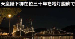 海上自衛隊、天皇陛下御在位三十年を記念し祝意を表する満艦飾又は艦飾及び電灯艦飾を実施!