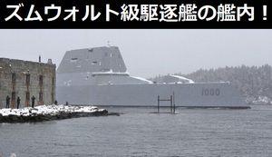 アメリカ海軍がズムウォルト級ミサイル駆逐艦の普段目にすることのできない艦内写真を公開!