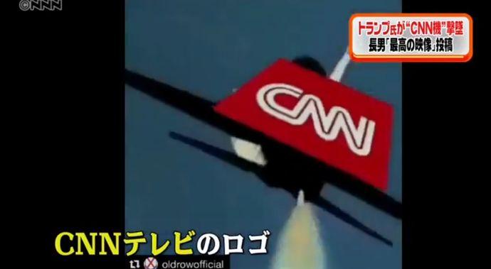 トランプ大統領の長男がCNNのロゴマークが合成された戦闘機を撃墜する動画を公開…映画「トップガン」の映像を加工!