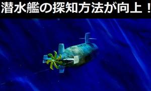 探知方法の向上により優位性が失われつつある潜水艦!