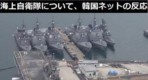 アジア最強評価の海上自衛隊について、韓国ネットの反応「戦争になったら日本に逃げよう!!」