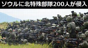 もしソウルに北朝鮮の特殊部隊200人が侵入したら、どうやって彼らを撃退できるだろうか…韓国メディア!