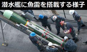 米海軍原子力潜水艦「オクラホマシティ」にトマホーク巡航ミサイルや魚雷を搭載する様子!