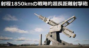 米軍が射程1850kmの戦略的超長距離射撃砲「SLRC」の開発に着手、モスクワも射程距離に