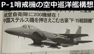 P-1の空中巡洋艦構想といい自衛隊は、昔の軍オタみたいだな!