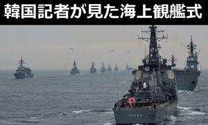 韓国記者が見た海上自衛隊の観艦式、「強い日本」のプライド露わ!