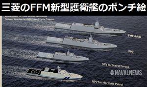 三菱のFFM(新型護衛艦)ベースのバリエーションポンチ絵、警備隊向けからストレッチして次世代DDまで…!