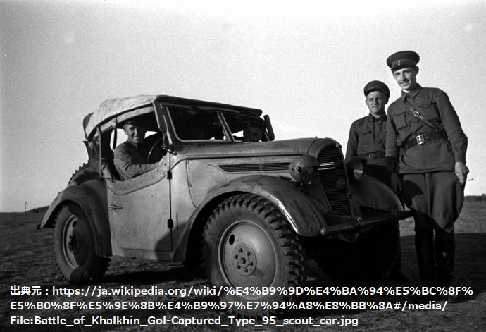 Battle_of_Khalkhin_Gol-Captured_Type_95_scout_car