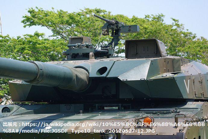 1280px-JGSDF_Type10_tank_20120527-12