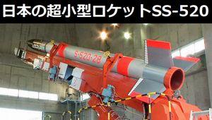 世界最小のロケット「SS-520」を公開、超小型衛星を搭載して打ち上げへ…宇宙航空研究開発機構JAXA!