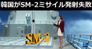 韓国の「SM-2」ミサイル発射失敗に…米「補償してほしいなら追加費用を支払え」