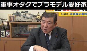 「軍事オタクでプラモデル愛好家」石破元防衛大臣、ベーカー駐日大使と会談時にP-3哨戒機のプラモデルを披露!