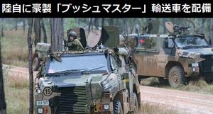 陸上自衛隊にオーストラリア製の「ブッシュマスター」輸送防護車を配備…邦人救出に活用!