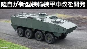 陸上自衛隊の96式装輪装甲車の後継として装輪装甲車(改)を開発…防衛装備庁!