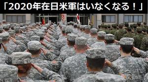 「2020年在日米軍はいなくなる!」米軍が日本から撤退する理由とは?