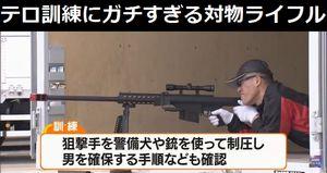 対テロ訓練にガチすぎる対物ライフルが登場…パトカーどころか装甲車が撃破されかねん!