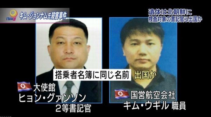北朝鮮とマレーシアが共同声明、金正男氏の遺体返還や捜査対象の書記官らの出国など!