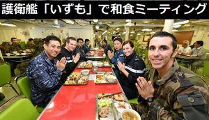 海自護衛艦「いずも」に4カ国海軍の指揮官が集合、和食を食べながらランチミーティング…連携強化をアピール!