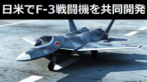 日米でF-3戦闘機を真の共同開発すべきだ…FSX支援戦闘機の開発関係者ジェームス教授!
