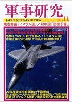軍事研究 2014年 11月号
