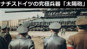 ナチスドイツの究極の最終兵器「Sun Gun(太陽砲)」とは?