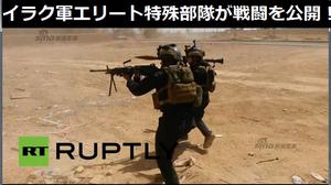 イラク軍エリート特殊部隊がISISとの戦闘を公開!砲主を援護して連続ロケット攻撃