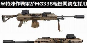 米特殊作戦軍が新分隊支援火器に「SIG MG338」軽機関銃を採用…M249と交代!