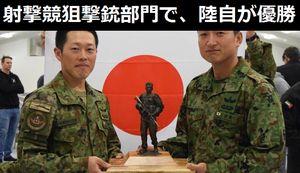 豪陸軍主催射撃競技会「AASAM18」で、陸上自衛隊が狙撃銃部門で優勝、国際マッチ部門で第3位!