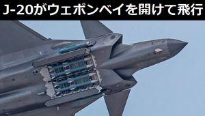 中国空軍の最新鋭ステルス戦闘機J-20がウェポンベイ(弾薬庫)を開けて飛行…珠海エアショー!