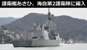 最新鋭の護衛艦「あさひ」を防衛省に引渡し、海自第2護衛隊に編入…ハイブリッド推進装置を初搭載!