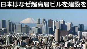 「建てられないのではなく、建てない」日本はなぜ超高層ビルを建設しないのか…中国メディア!
