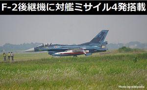 F-2後継機としての要求満たせれば、対艦ミサイル4発搭載の大型ステルス機に!