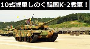 日本の10式戦車を全面的上回った韓国軍のK-2戦車!最強戦車トップ10を発表…韓国軍事サイト!