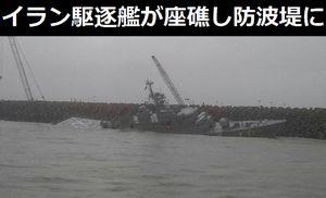 イラン海軍最大の駆逐艦「デマバンド」が座礁し防波堤に衝突…船体が傾き激しく損傷!