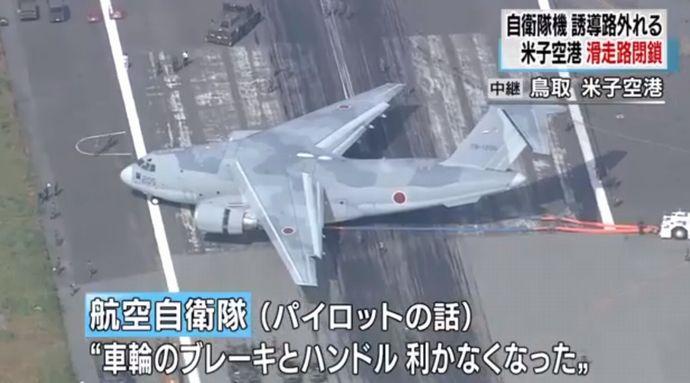 空自C-2輸送機の滑走路逸脱はパイロットの誤操縦が原因だとする調査結果を発表!