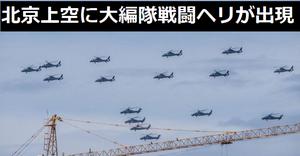 北京上空に戦闘ヘリコプターWZ-10とWZ-19の大編隊が出現